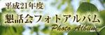 懇話会フォトアルバム
