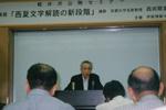 京都大学名誉教授 西田 龍雄