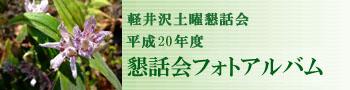 軽井沢土曜懇話会 平成20年度 懇話会フォトアルバム