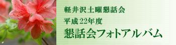 軽井沢土曜懇話会 平成22年度 懇話会フォトアルバム