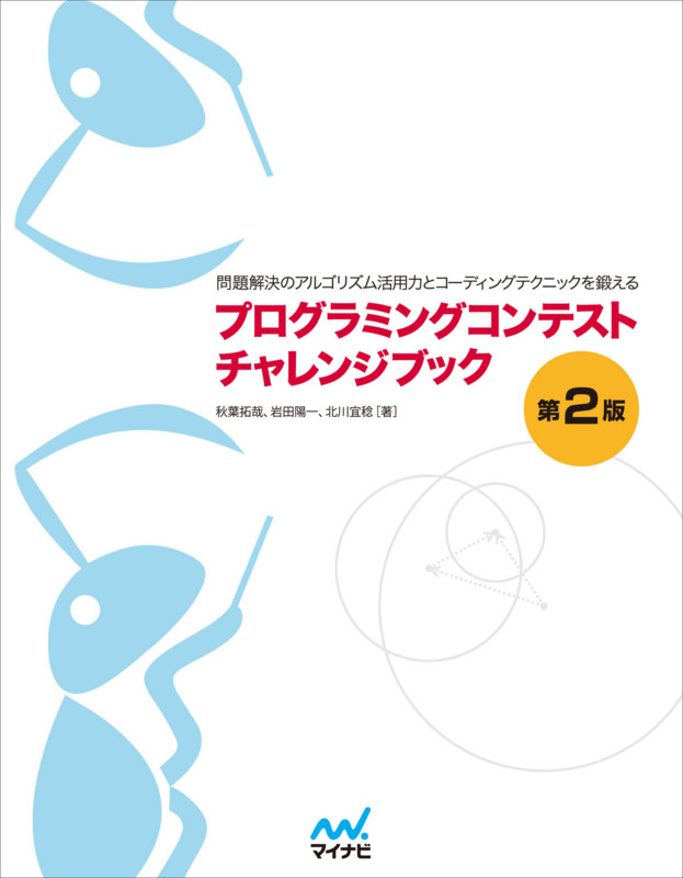 プログラミングコンテストチャレンジブック