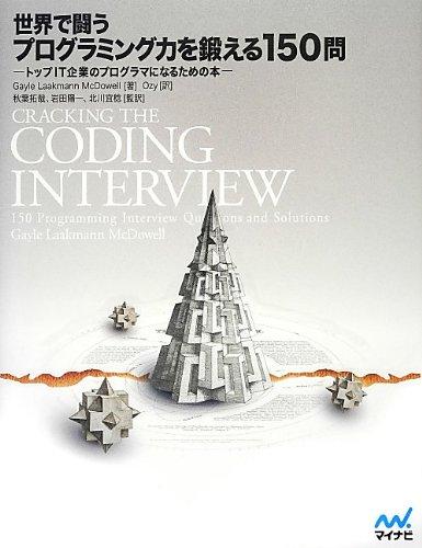 世界で闘うプログラミング力を鍛える150問