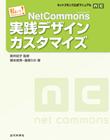 NetComomons 実践デザインカスタマイズ