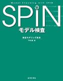 SPINモデル検査