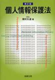 個人情報保護法(新訂版)