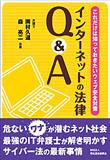 インターネットの法律Q&A