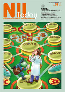 NII Today 第52号
