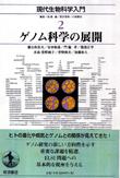 ゲノム科学の新展開