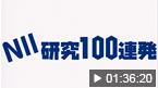 NII研究100連発