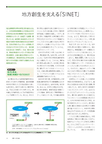 地方と東京、地域と地域をつなぐSINET